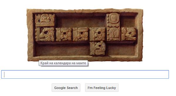 I'm Feeling Lucky и Краят (на календара на маите) в Google Doodle