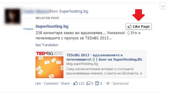 Спонсориран Like Page бутон във Facebook
