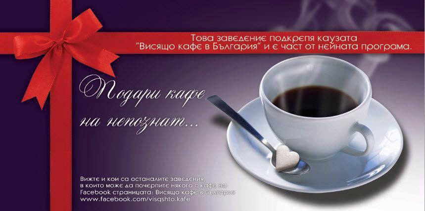 Над 200 заведения в България предлагат висящо кафе
