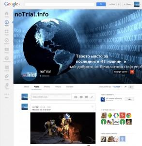 Страниците в Google+