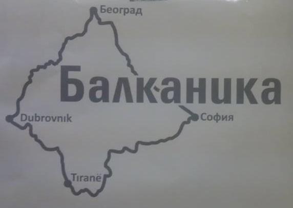 Balkanika 2013